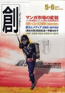 創 (つくる) 2011年 06月号 [雑誌]