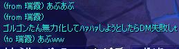 reiryu1137.jpg