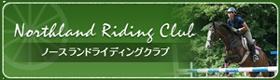 ノースランドライディングクラブ