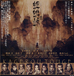 kagerou1.jpg