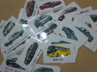 車のカード