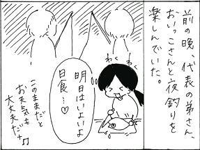 nissyoku1103.jpg