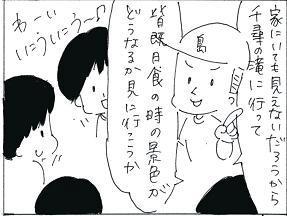nissyoku13115.jpg