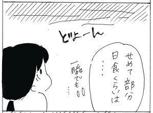 nissyoku131.jpg