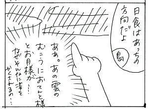 nissyoku138.jpg