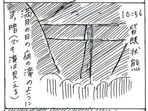 nissyoku141.jpg