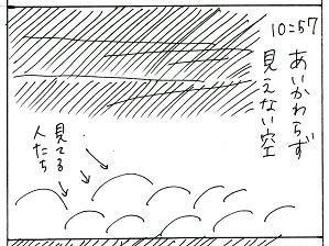 nissyoku143.jpg