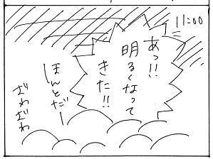 nissyoku146.jpg