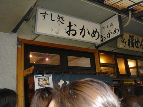 おかめ寿司4