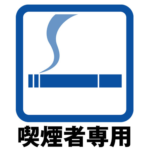 喫煙者専用