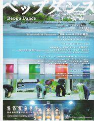 beppu.dance.flyer.jpg