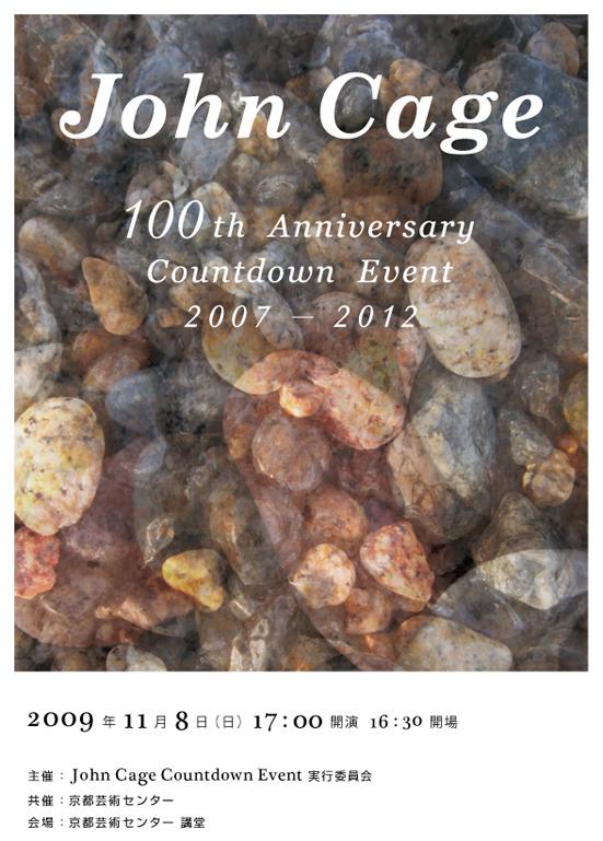 JCCE2009.jpg