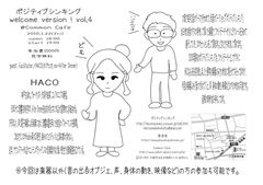 haco.positive-thinking_s.jpg