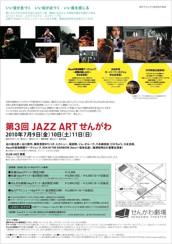 2010.JazzArt.Sengawa.k.jpg