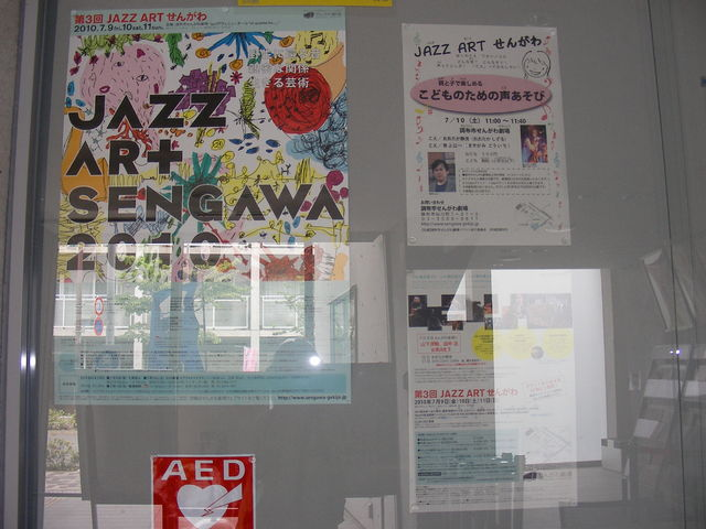 sengawa.posters.jpg