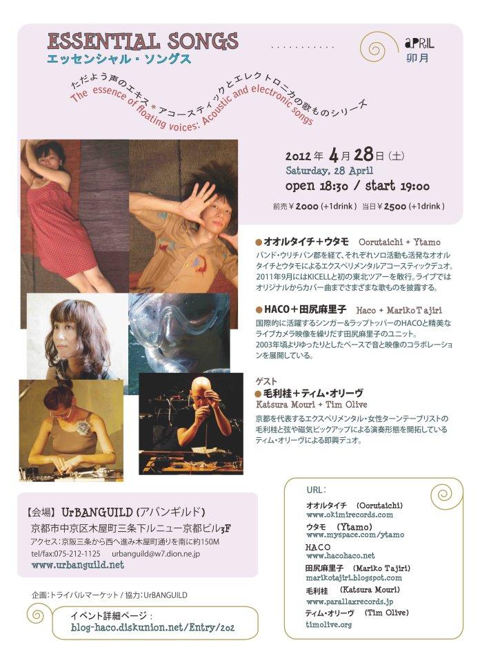 flyer4.28_A4_ss.jpg