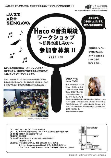 Otomushimegane.WS2013.flyer.jpg