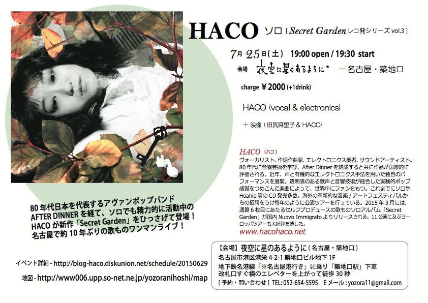 haco0725-A4x1.jpg