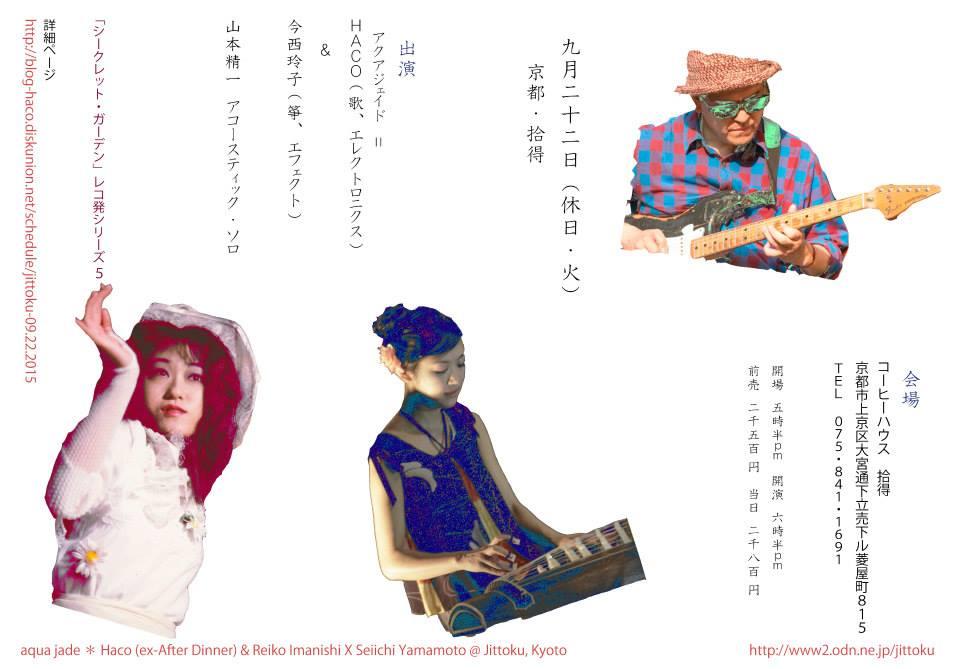 9.22.jittoku-kyujitsu.jpg