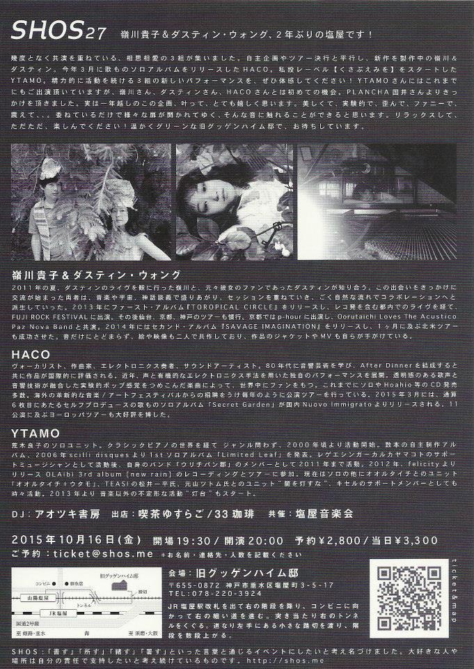 10.16.takako-haco-ytamo-ss.jpg