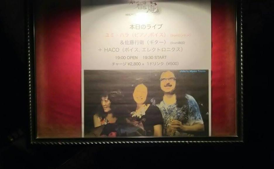 flyer.soutokuan.11.1.2015.jpg