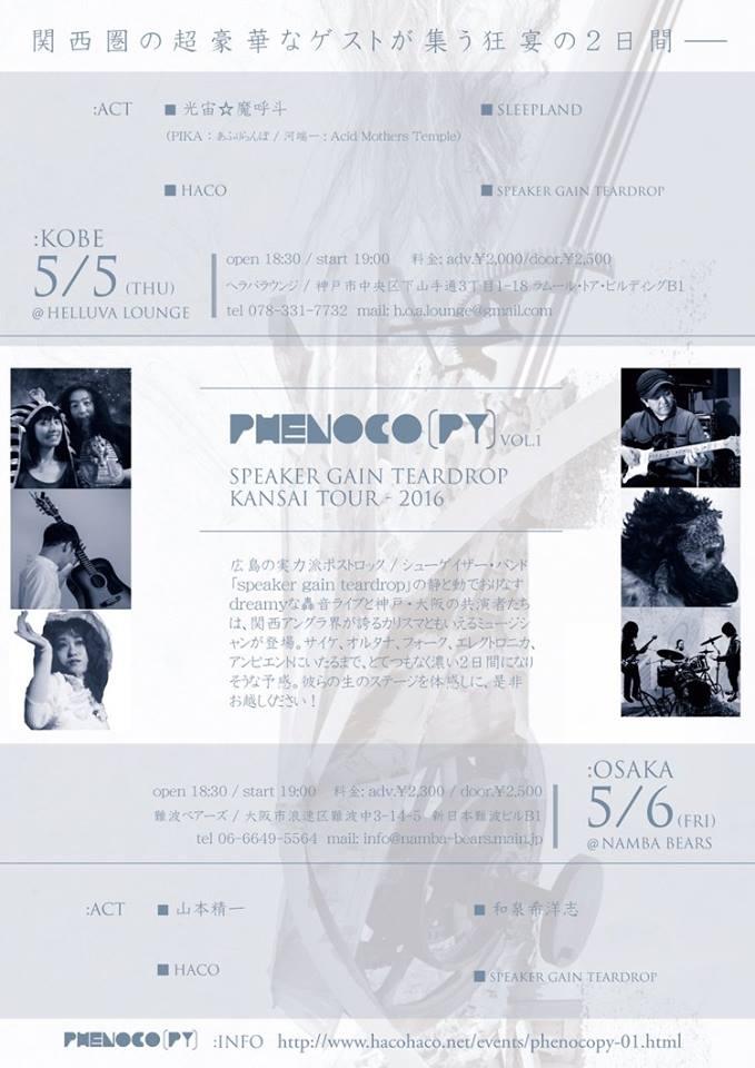 phenocopy-2s.jpg