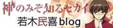 若木民喜先生のブログ