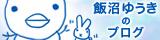 飯沼ゆうき先生のブログ