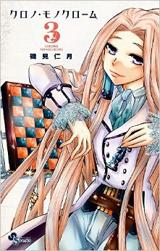 クロノ・モノクローム第3巻