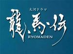 0118_nod_ryomaden.jpg