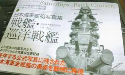 『日本海軍艦艇写真集 戦艦・巡洋戦艦』
