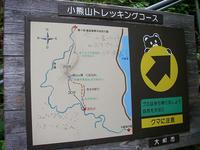 Kogumayama02.jpg