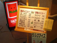 SuwakoDrive04.jpg