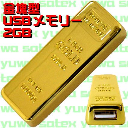 金塊♪金の延べ棒型 USBメモリー 2G