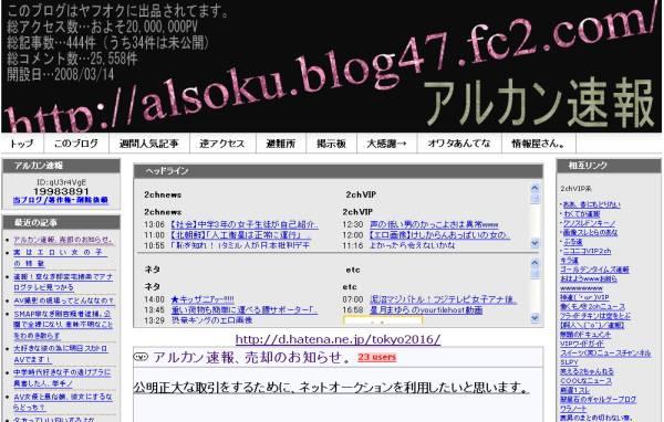 2chコピペブログ 「アルカン速報」