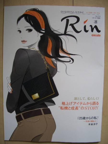 ★escala Rin★凛(エスカーラ・リン) vol.12 米倉涼子/ベルギー