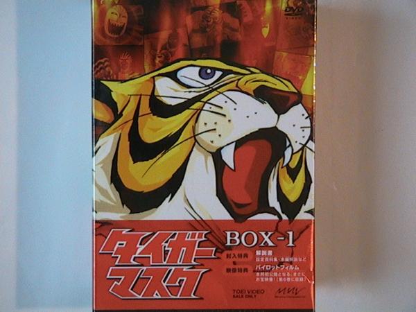 「タイガーマスク」DVD-BOX全3巻セット(新品)