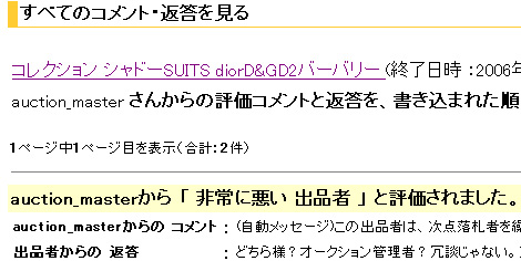 コレクション シャドーSUITS diorD&GD2バーバリー
