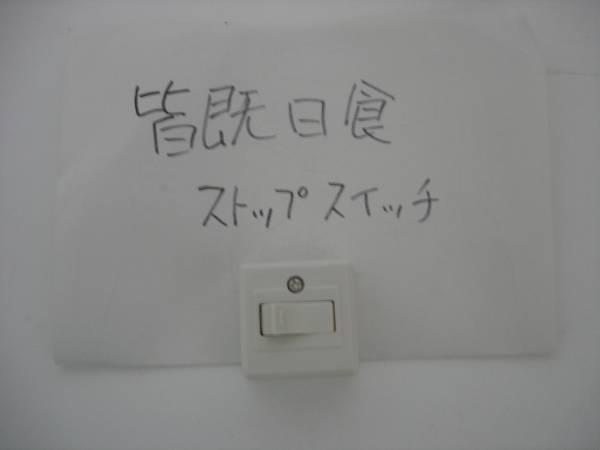 世界が大慌て★7月22日の皆既日食をストップするスイッチ