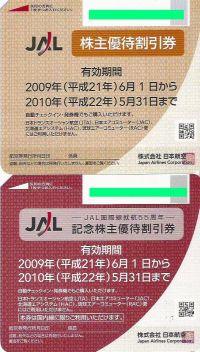 JAL 株主優待割引券 記念株主優待券 2枚組     送1560円~