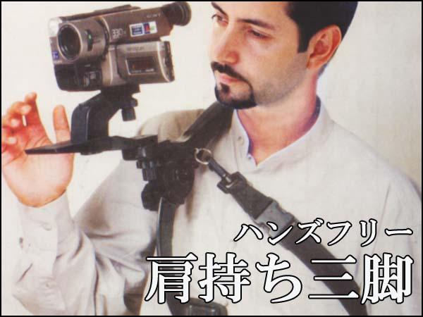 カメラ肩掛け台