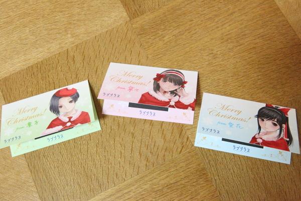 クリスマスケーキ ARカード 3人SET