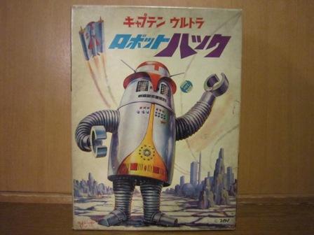 キャプテンウルトラ「ロボットハック」