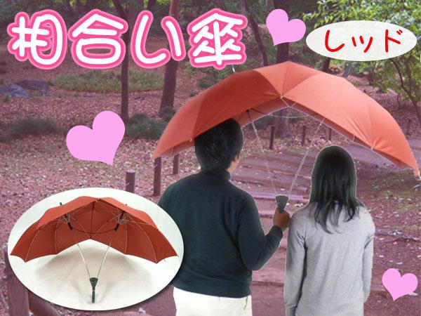 2人用傘★相合傘