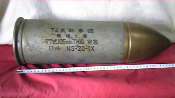 74式戦車砲 空砲実弾