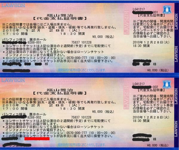 福山雅治☆12/28(火)パシフィコ横浜☆FC枠チケット