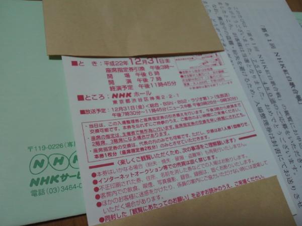紅白歌合戦 12/31 NHKホール 入場整理券ハガキ