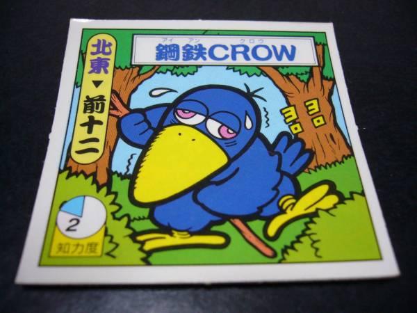 タイムスリップバトル 鋼鉄CROW