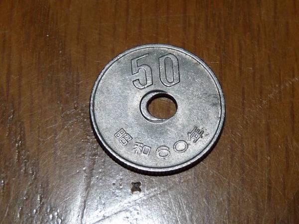 50円硬貨 ミスコイン 穴ずれエラー