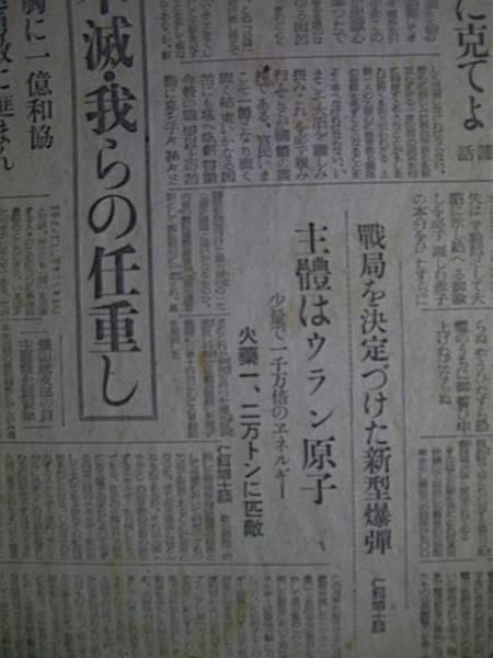 大東亜戦争終結/慟哭の御放送/昭和20年8月15日新聞